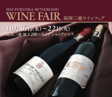福岡三越ワインフェアのお知らせ