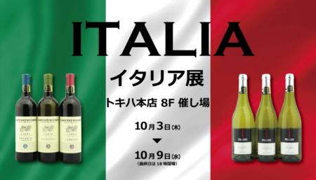 トキハ本店 イタリア展開催のお知らせ