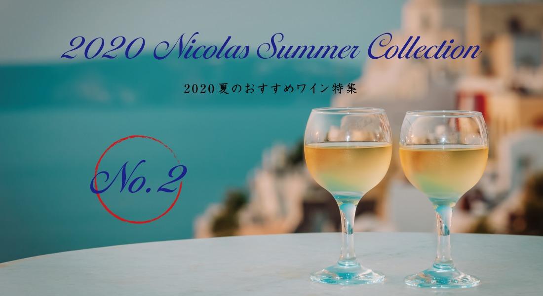 夏のおすすめワイン特集