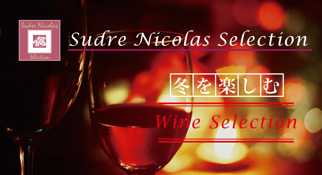 winter_wine_selection