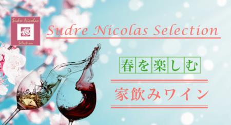 春を楽しむ家飲みワイン発売中!