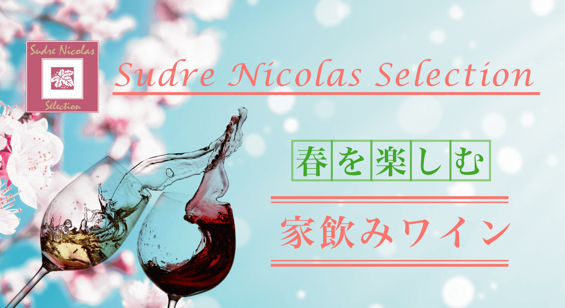 spring_wine_selection