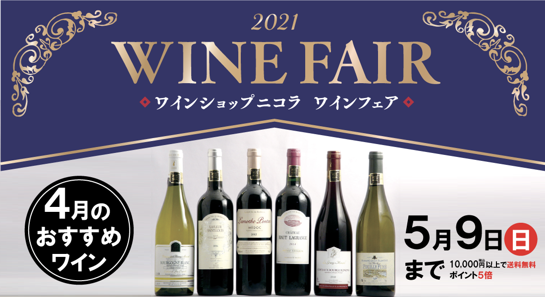 ワインショップニコラ オンラインサイト ワインフェア April